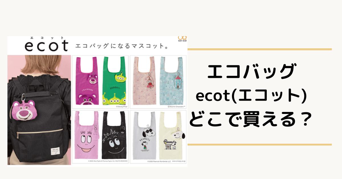 エコバッグ ecot(エコット) どこで買える?