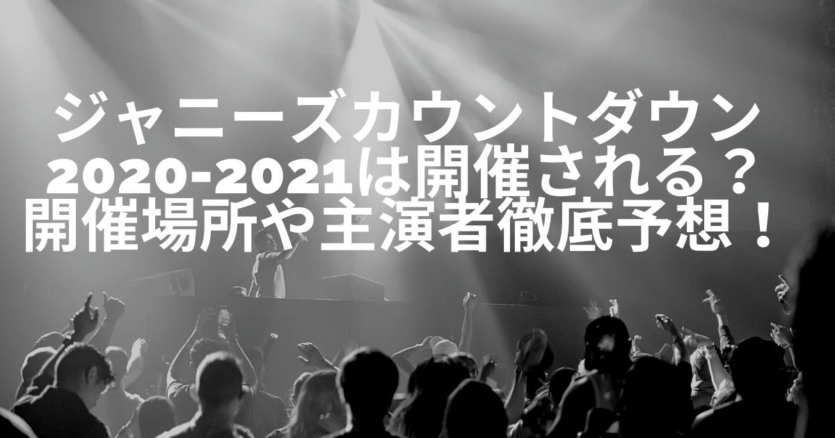 ジャニーズカウントダウン2020-2021は開催される?開催場所や主演者徹底予想!