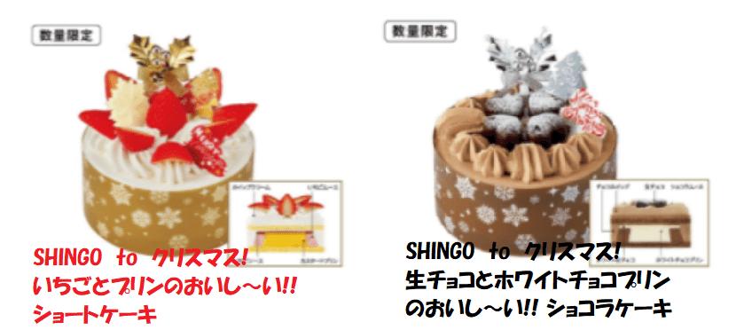 ファミリーマートクリスマスケーキ香取慎吾コラボ