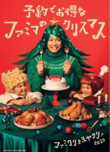 ファミリーマートクリスマス