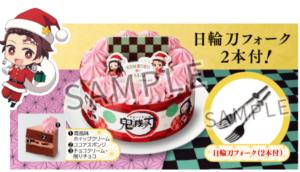 ローソンクリスマスケーキ鬼滅の刃