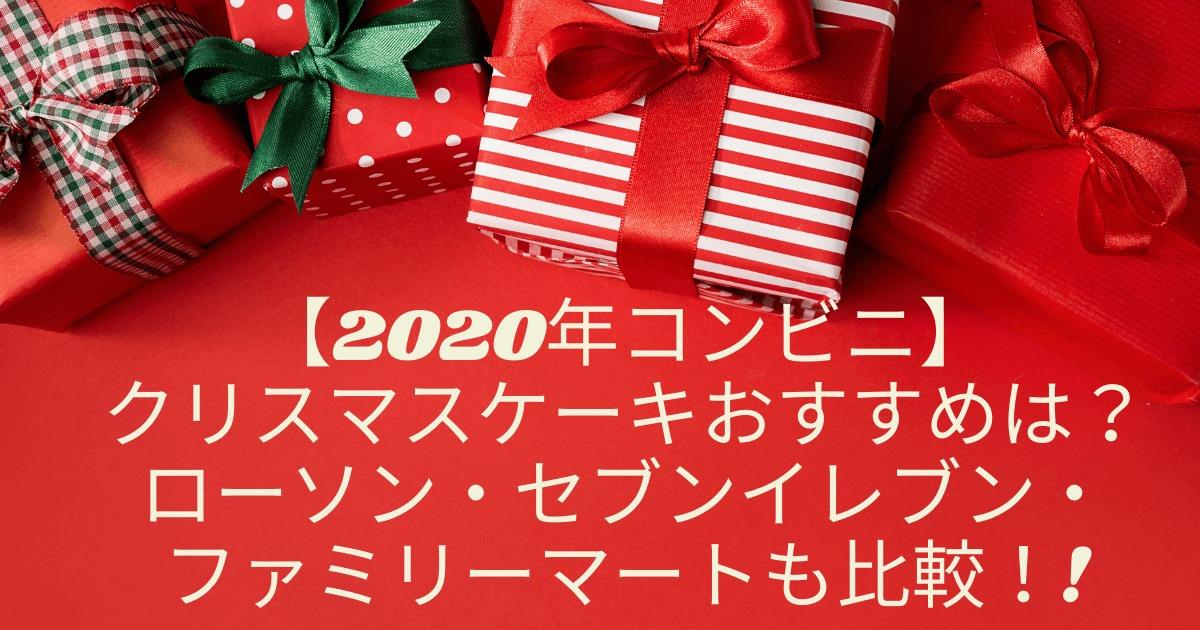2020コンビニクリスマスケーキ