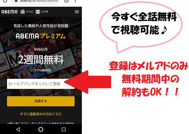 ABEMAメールアドレス登録 (1)