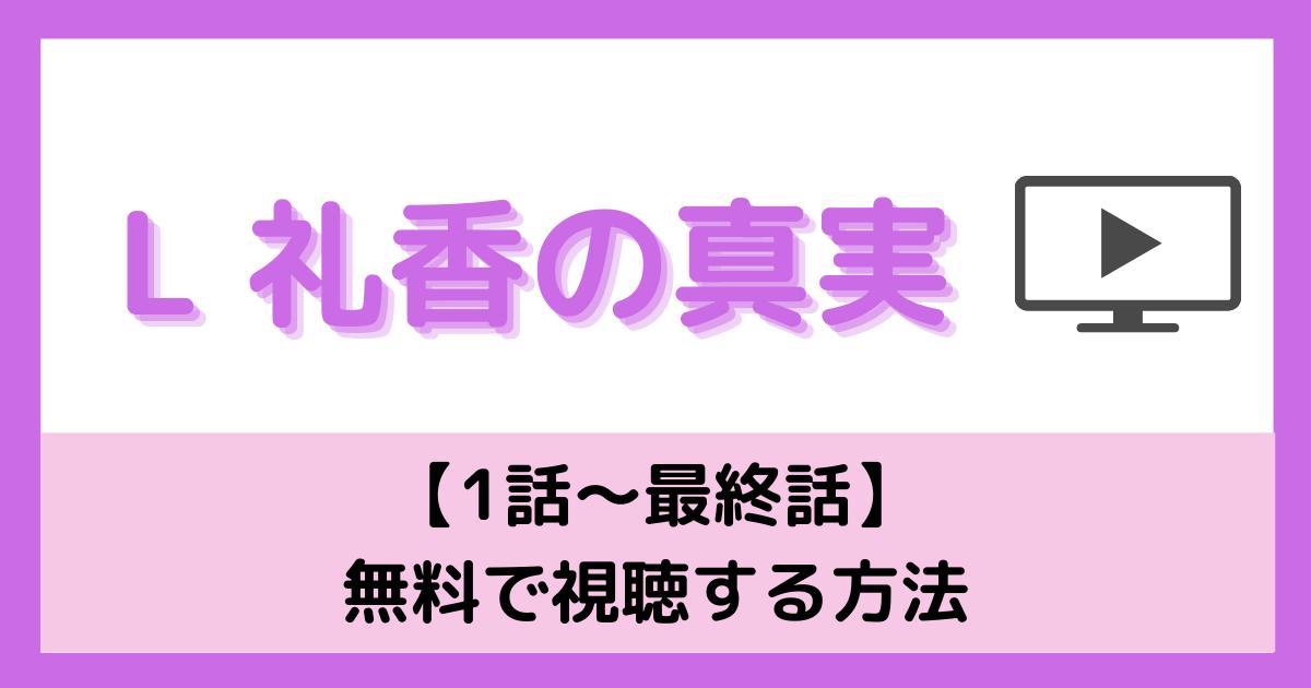 L礼香の真実の動画を無料視聴する方法【1話~最終話】あらすじ感想