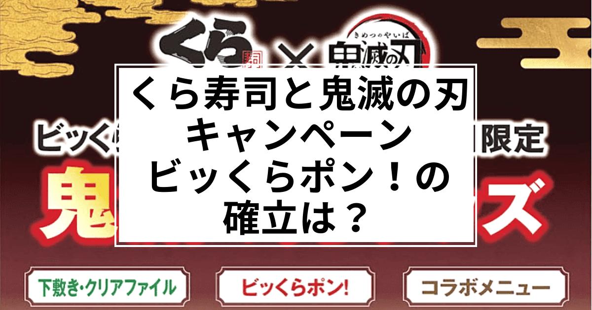 くら寿司と鬼滅の刃のキャンペーンびっくらポンの確立は?20皿食べてみて結果報告! (1)