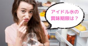 アイドル水の 賞味期限は? (1)