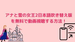 アナと雪の女王2日本語吹き替え版を無料で動画視聴する方法!