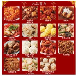 クリスマス中華オードブル