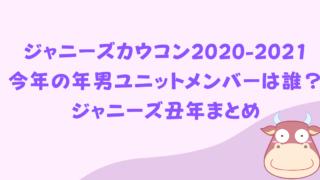 ジャニーズカウコン2020-2021今年の年男ユニットメンバーは誰?ジャニーズ丑年まとめ