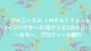 ジャニーズJr.IMPACTors(インパクターズ)元クリエCのメンバーカラー、プロフィール紹介