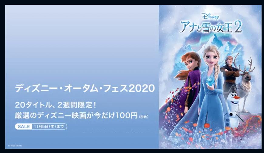 ディズニー・オータム・フェスアナと雪の女王