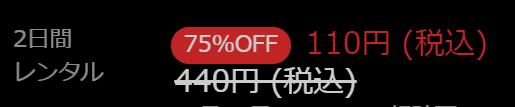 ディズニー映画100円キャンペーン