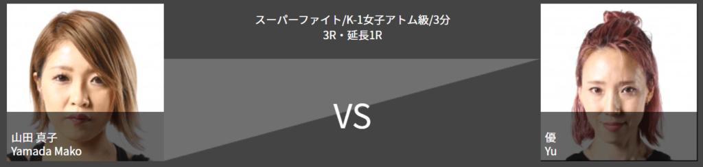 山田真子VS優