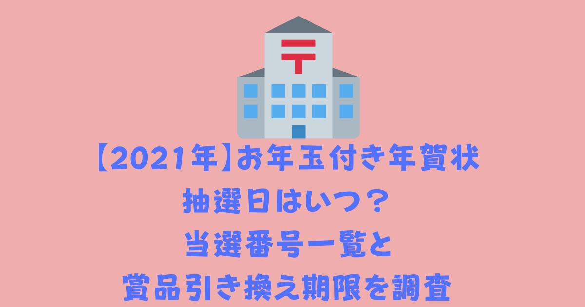 年賀状お年玉【2021】抽選日はいつ?当選番号一覧と賞品引き換え期限を調査 (1)
