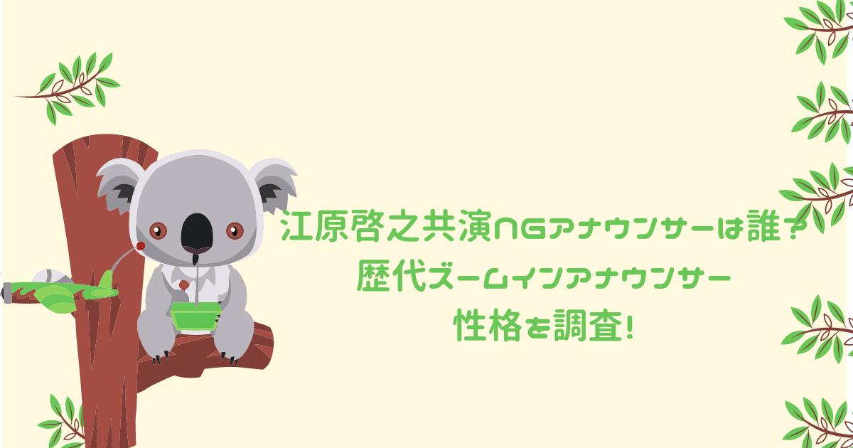 江原啓之共演NGアナウンサーは誰?歴代ズームインアナウンサーの性格を調査!