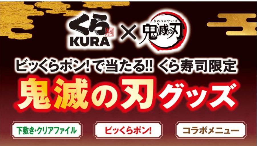 鬼滅の刃×くら寿司コラボ企画