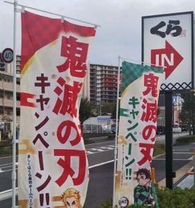 鬼滅の刃×くら寿司コラボ