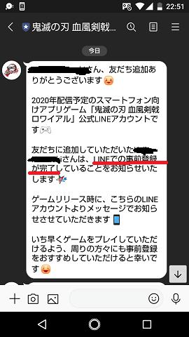 鬼滅の刃ゲームアプリ事前登録ライン (1)