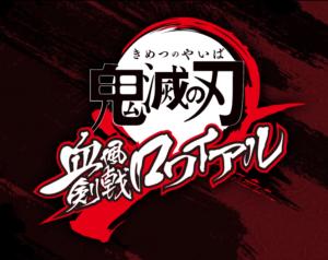 鬼滅の刃ゲームアプリ