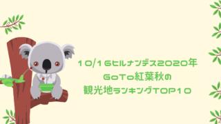 1016ヒルナンデス2020年GoTo紅葉秋の観光地ランキングTOP10