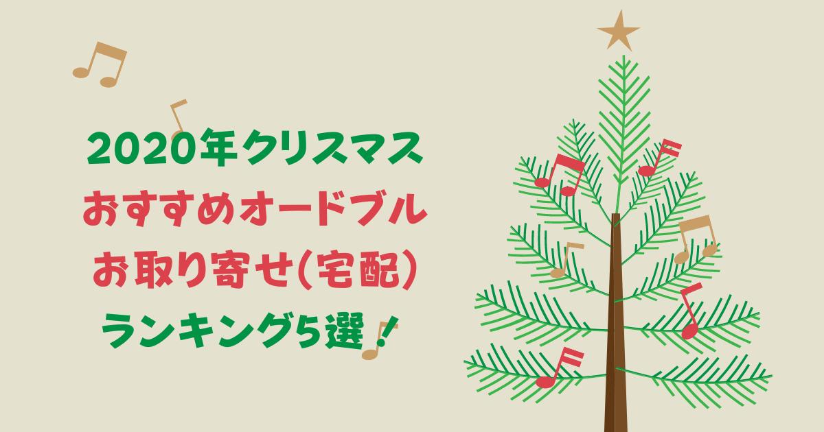 2020年クリスマスおすすめオードブルお取り寄せ(宅配)ランキング5選! (1)