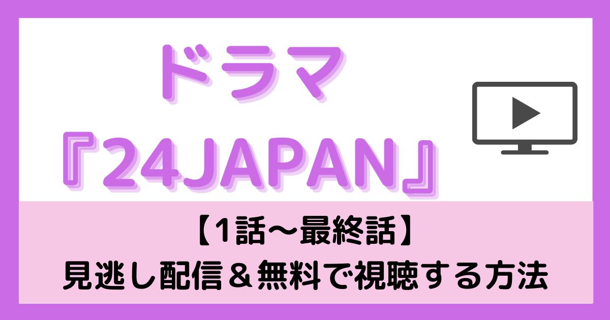 24JAPAN見逃し配信無料動画視聴