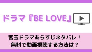 BE LOVEキスマイ宮玉ドラマあらすじネタバレ!無料で動画視聴する方法は? (1)