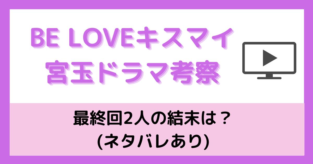 BELOVE宮玉ドラマ結末考察
