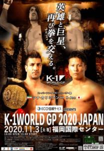 K-1福岡大会ポスター