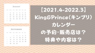 King&Prince(キンプリ)カレンダー