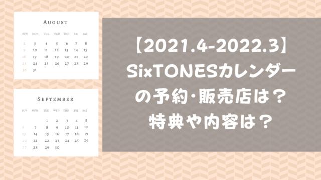 sixtonesカレンダー