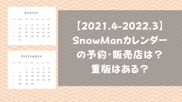 snowmanカレンダー