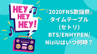『2020FNS歌謡祭』タイムテーブル(セトリ)BTS_ENHYPEN_NiziUはいつ何時?