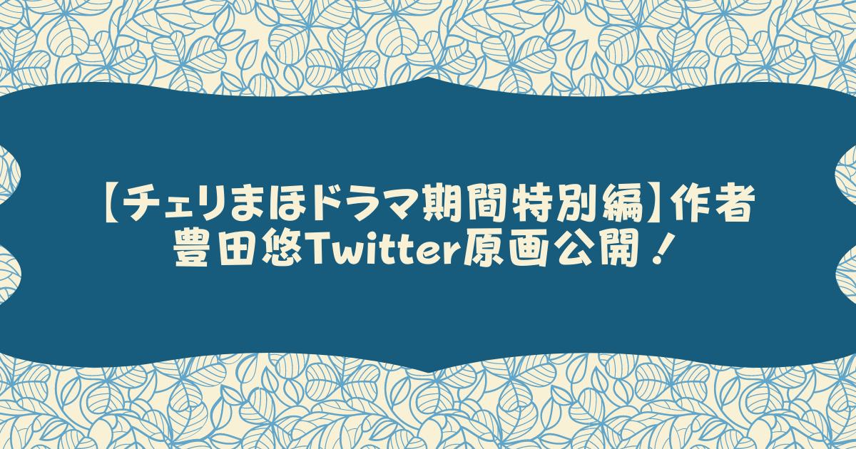【チェリまほドラマ期間特別編】作者豊田悠Twitter原画公開!