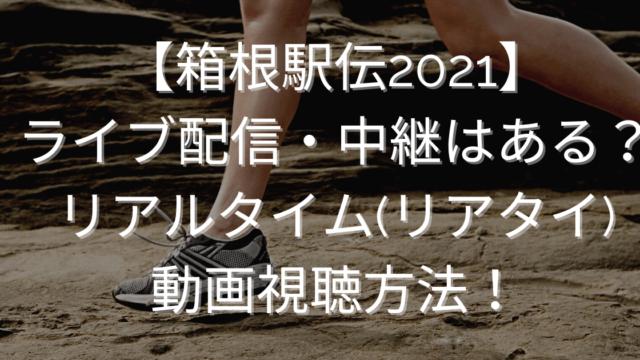 【箱根駅伝2021】ライブ配信・中継はある?リアルタイム(リアタイ)動画視聴方法!