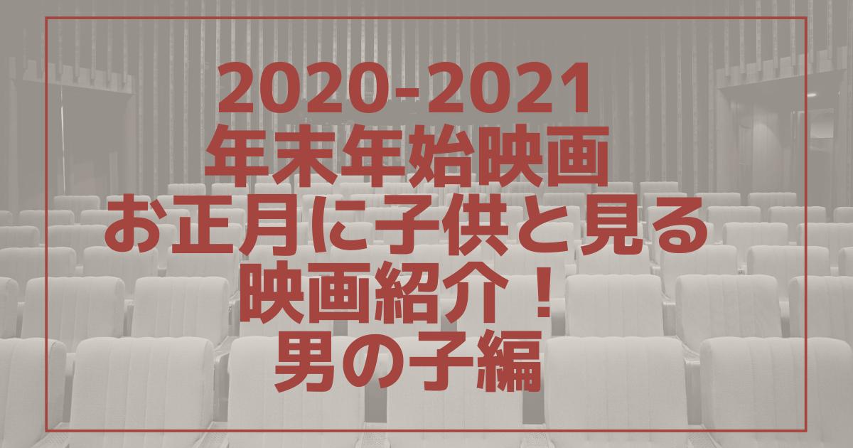 【2020-2021年末年始映画】お正月に子供と見る映画紹介!男の子編