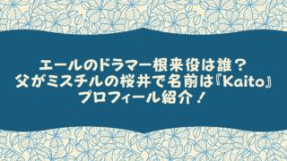 エールのドラマー根来役は誰?父がミスチルの桜井で名前は『Kaito』プロフィール紹介!