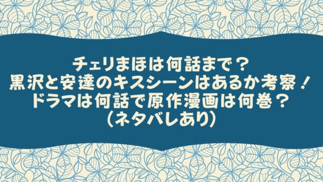 チェリまほは何話まで?黒沢と安達のキスシーンはあるか考察!ドラマは何話で原作漫画は何巻?(ネタバレあり) (1)