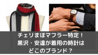 チェリまほマフラー特定!黒沢・安達が着用の時計はどこのブランド?