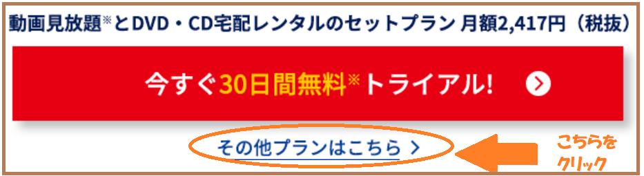 チェリまほ無料動画スピンオフドラマ登録方法3