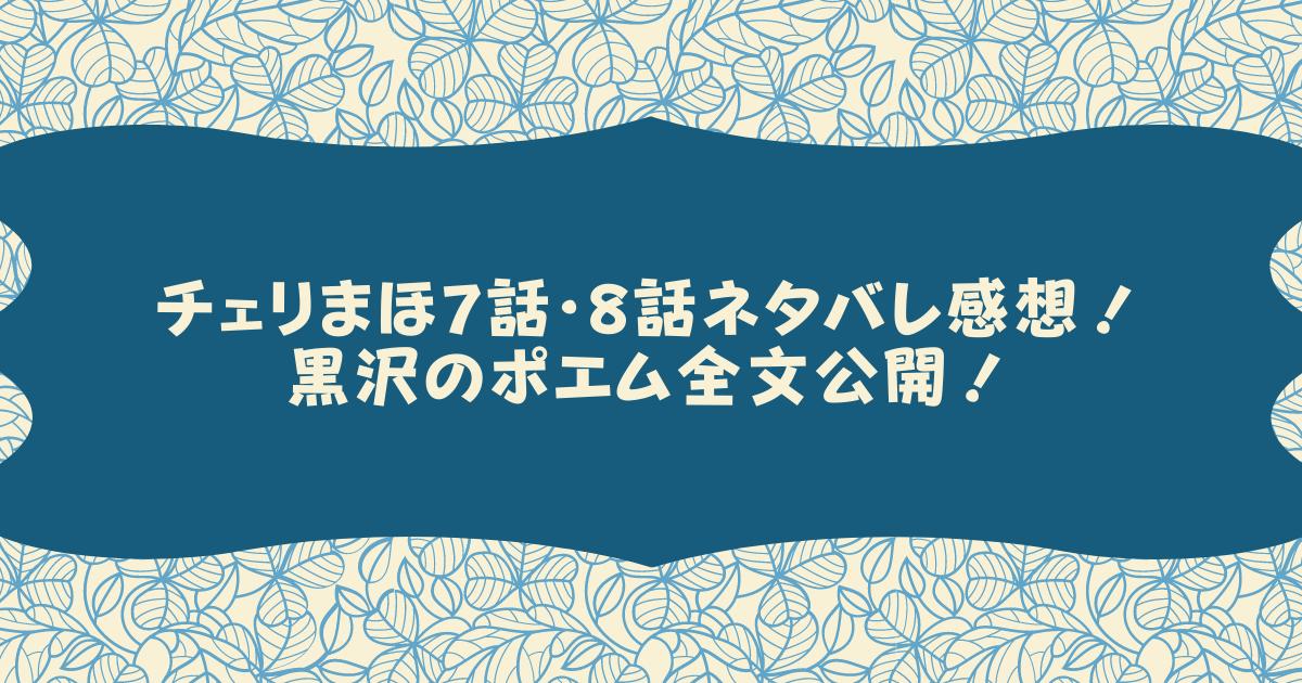 チェリまほ7話・8話ネタバレ感想!黒沢のポエム全文公開!