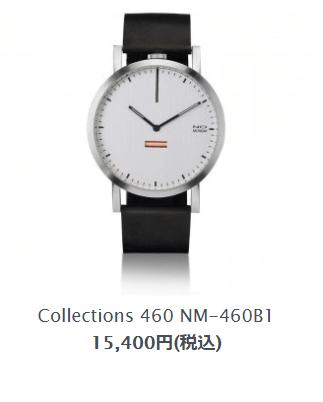 チェリま安達着用時計