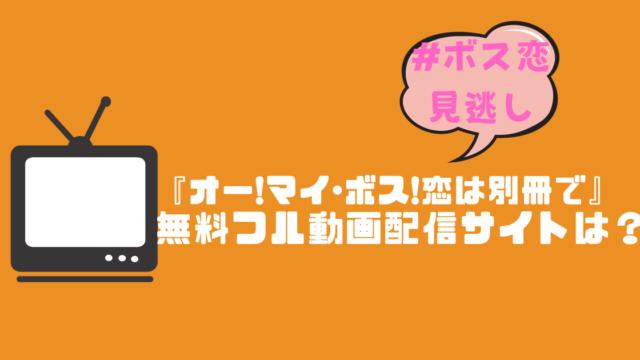 ボス恋見逃し『オー!マイ・ボス!恋は別冊で』無料フル動画配信サイトは?