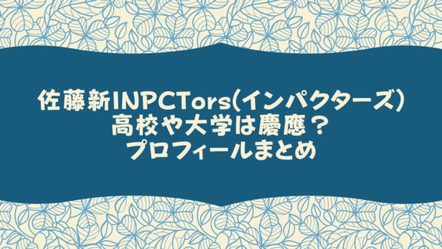 佐藤新INPCTors(インパクターズ)高校や大学は慶應?プロフィールまとめ