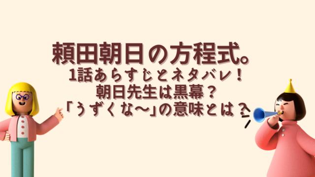 頼田朝日の方程式。1話あらすじネタバレ