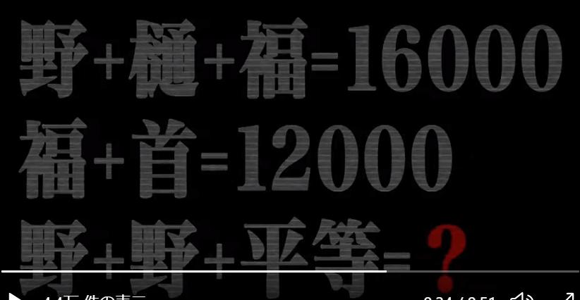 先生を消す方程式2話予告動画での数式で伏線回収