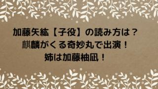 加藤矢紘【子役】の読み方は?麒麟がくる奇妙丸で出演!姉は加藤柚凪! (1)