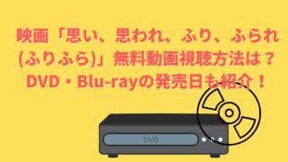 映画「思い、思われ、ふり、ふられ(ふりふら)」無料動画視聴方法は?DVD・Blu-rayの発売日も紹介!