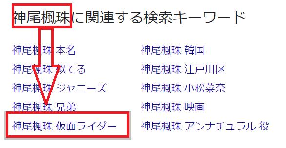 神尾楓珠仮面ライダー