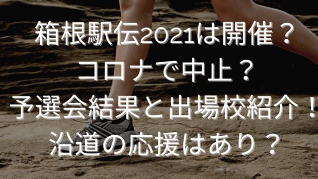 箱根駅伝2021は開催?コロナで中止?予選会結果と出場校紹介!沿道の応援はあり?